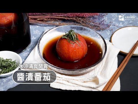 【冰箱常備菜】醬漬番茄,酸甜滋味,清爽開胃!