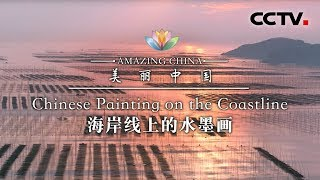 Amazing China-Chinese Painting  on the Coastline | CCTV