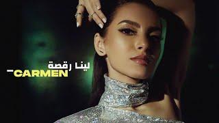 Leena Ra2sa - Carmen Soliman  (Official Video Clip)   (لينا رقصة - كارمن سليمان (فيديو كليب حصري