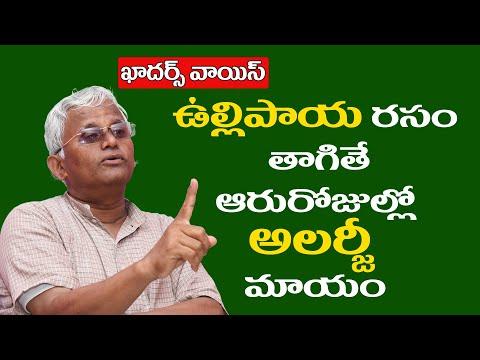 Khadars Voice-How to cure Allergies with Onion II ఉల్లిపాయతో అలర్జీ అవుట్ II # Dr Khadar