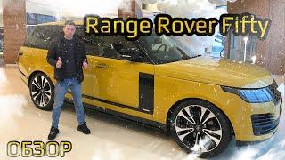 Обзор эксклюзивного Range Rover Fifty!  Всего 1970 автомобилей на весь мир!