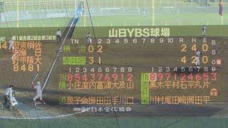 〖2018秋季関東大会〗横浜-春日部共栄