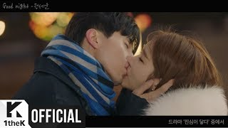 [MV] JEONG SEWOON(정세운) _ Good night (Touch your heart(진심이 닿다) OST Part.5) thumbnail