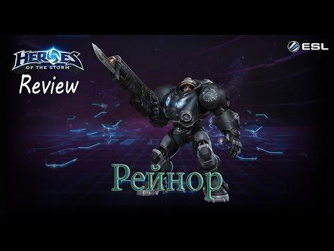 видео: heroes of the storm: Обзор-гайд (78 выпуск) - Рейнор