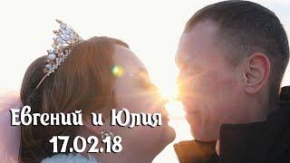 Свадебный фильм - Евгения и Юлии (17.02.2018)