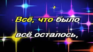 Караоке для низкоголосых баритонов ПРО ДЕНЬ РОЖДЕНИЯ Алёна Апина