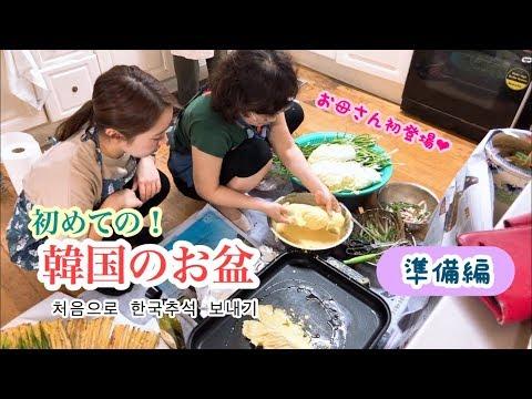 【日韓夫婦/한일부부】ドキドキ!初めてのチヂミ作り!!  처음으로 한국추석 보내기❁