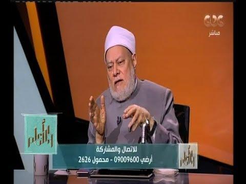 والله أعلم هل يجوز رسم التاتو علي الحواجب الدكتور علي جمعة يرد Youtube