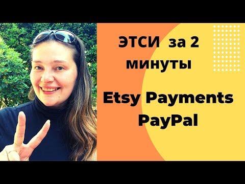 Приемы оплаты PayPal - Etsy Payments - Советы за 2 минуты