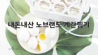 내돈 내산 이마트 노브랜드 계란찜기 :: 삶은 달걀 N…