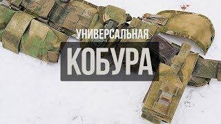 Универсальная кобура 5.45 Design | Сделано в России