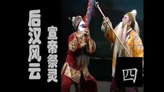 潮剧Teochew Opera:后汉风云 (第四集-宣帝祭灵)(歌曲中文字幕)