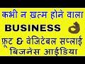 Best business idea ever | फ्रूट & वेजिटेबल सप्लाई बिजनेस आईडिया