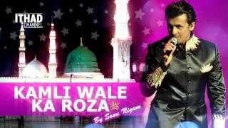 kamli-wale-ka-roza-nigahon-mein-hai---awesome-qawali-naat-by-sonu-nigam