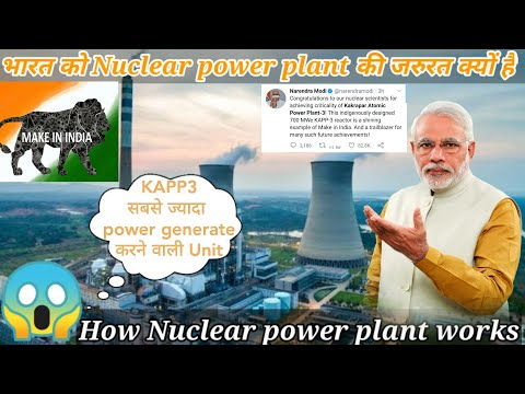 How Nuclear Power Plant Works | Why India Needs Atomic Power Plant | KAPP 3 | Kakrapar Power Plant