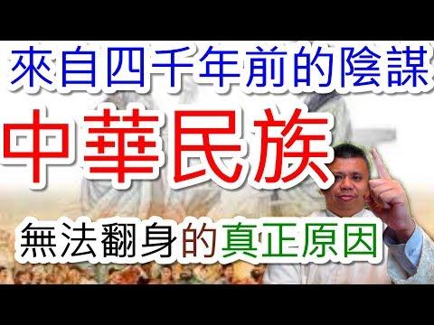中華民族數千年來無法翻身的原因!來自周武王的強大陰謀!要掌握人生子孫的勝利,必須看破這個陰謀!