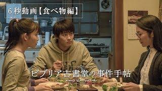 『ビブリア古書堂の事件手帖』6秒動画/食べ物編