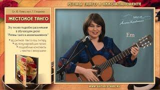 Tango guitar lesson. Жестокое танго -из к.ф  ''12 стульев'' Аккорды, бой. tango guitar lesson