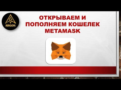 ARGOS АРГОС Открываем и пополняем кошелек MetaMask