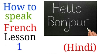 How to speak French (lesson 1) in hindi