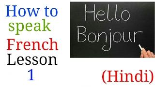 How to Speak French (Lesson 1) Hindi || Manik Saini || How to Speak French for Beginners
