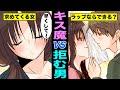 【漫画】キス恐怖症になるとどうなるのか?彼女にキスが出来ない男の末路・・・(マンガ動画)