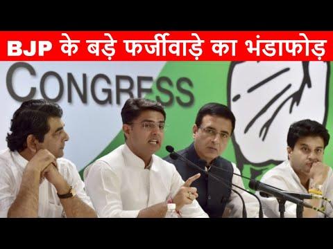 Sachin Pilot & Vivek Tankha Exposed BJP Over Irregularities In Voter Id List