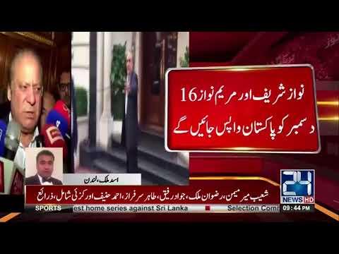 Nawaz Sharif Meets Ishaq Dar In London   11 Dec 2017