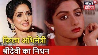 Sridevi Passes Away at 54   फ़िल्म अभिनेत्री श्रीदेवी का निधन   BREAKING NEWS   News18India