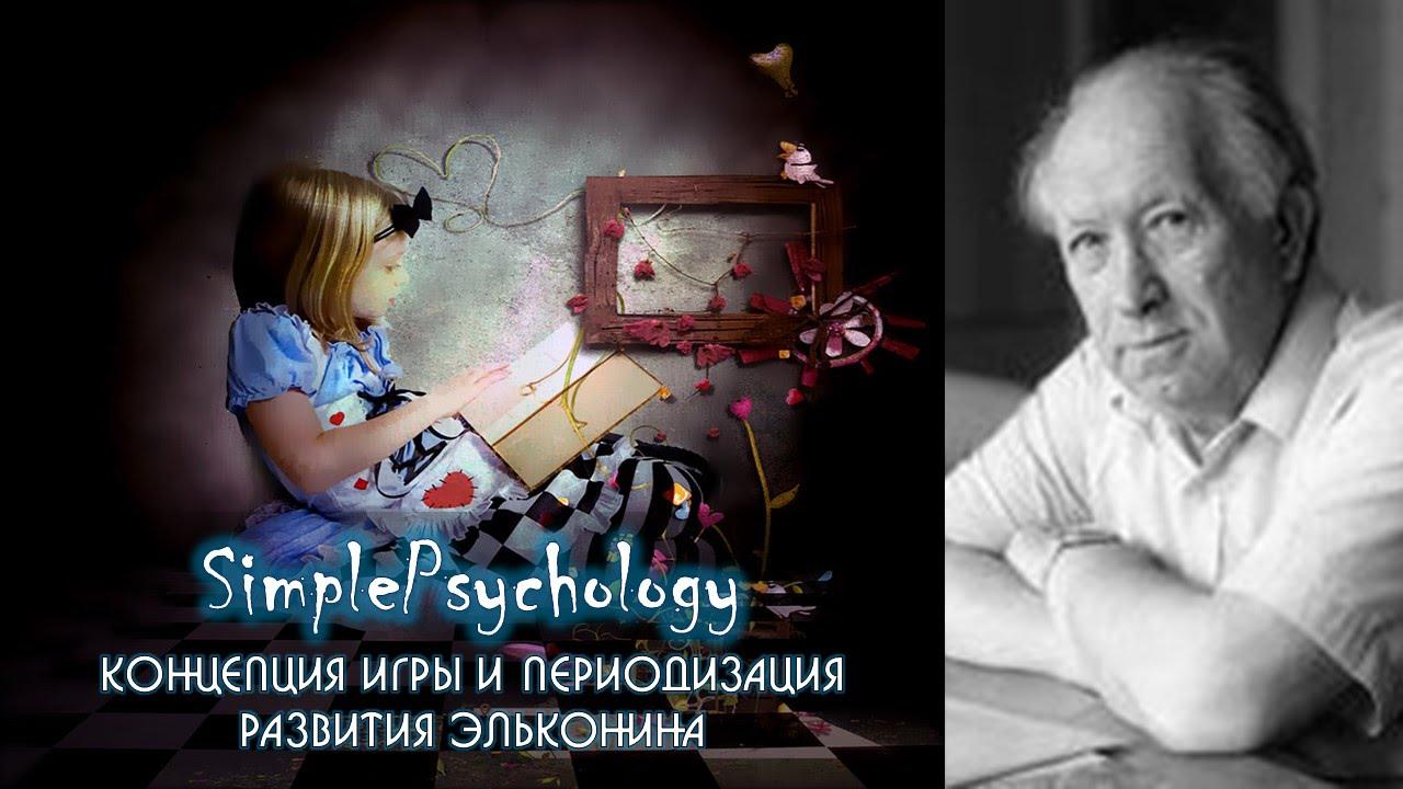 Возрастная психология. Концепция игры и периодизация Эльконина.
