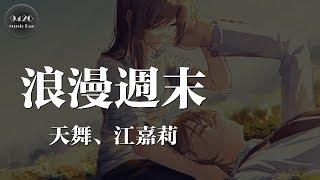 天舞、江嘉莉 - 浪漫週末「吻你的時候,這世界我擁有」動態歌詞版