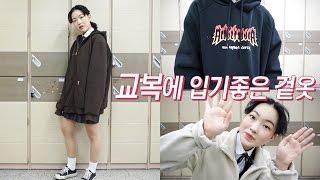 교복에 어울리는, 입기좋은 겉옷 추천!! (봄·가을) | 김무비 KIM MOVIE