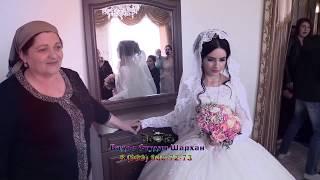 Самая популярная Свадьба в Чечне,  продолжение. часть 2. Студия Шархан