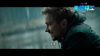 《失控特工》Hero 6.19 全面通緝