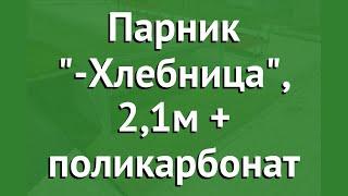Парник Агросфера-Хлебница, 2,1м + поликарбонат обзор АГС056 производитель Агросфера (Россия)