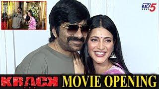 Krack Movie Opening | Ravi Teja, Shruti Haasan | TV5