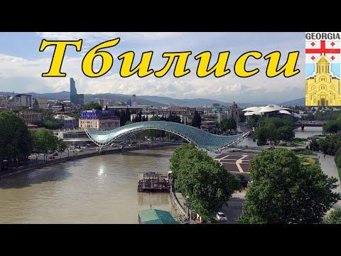 Тбилиси Грузия 4K.