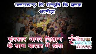 #Gadwal Bhawan Uttarakhand #(Culture) #Band Baja rangilauttranchal #bhageshwar #Almora
