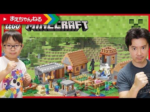 寸劇あり! レゴ マインクラフト 村 LEGO MINECRAFT The Village 21128 | まえちゃんねる