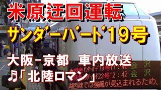 【車内放送】米原迂回・特急サンダーバード19号(683系 北陸ロマン 大阪-京都)