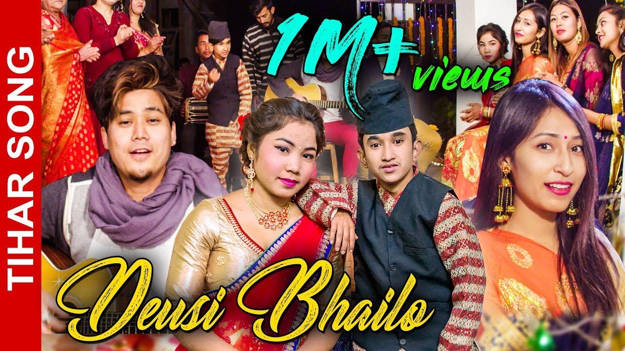 बखत बिष्ट र प्रतिभाको पहिलो देउसी भैलो गीत Deushi Bhailo - Manjul, Anusha Ft Bakhat Bista & Prativa