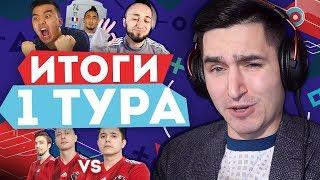 СКАНДАЛЬНЫЙ КУБОК ФИФЕРОВ - ИТОГИ ПЕРВОГО ТУРА