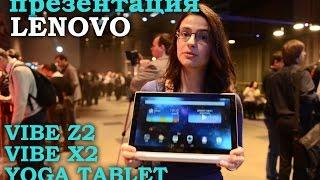Репортаж: презентация новых смартфонов Lenovo Vibe и планшетов Yoga Tablet 2 в Киеве(, 2014-11-06T15:11:29.000Z)