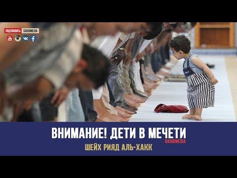 Внимание! Дети в мечети