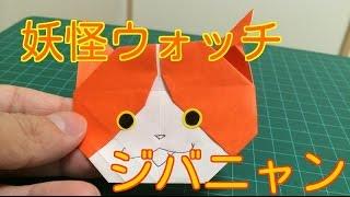 折り紙 妖怪ウォッチ ジバニャン 折り方 作り方 How to make Origami Youkaiwatch 종이접기 의 예술 요괴워치 thumbnail