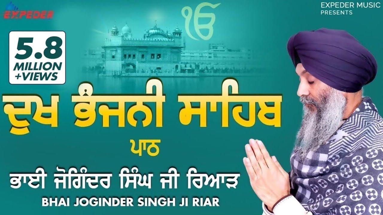 Download Dukh Bhanjani Sahib (Full Path) | Bhai Joginder Singh Riar | Expeder Music