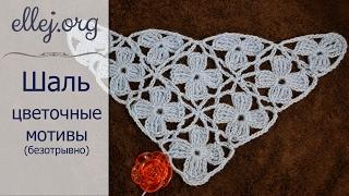 ♥ Шаль крючком из цветочных мотивов • Безотрывное вязание • Shawl
