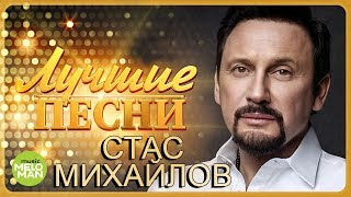 Download Стас Михайлов  - Лучшие песни Mp3 and Videos