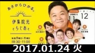 伊集院光とらじおと 2017年01月24日 【ゲスト:小林克也】