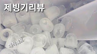 제빙기 리뷰,매직쉐프 급속제빙기/캠핑장비/여름캠핑